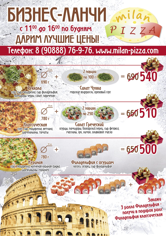 Доставка итальянской пиццы уфа